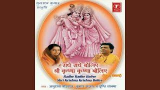 Aarti Kunjbihari Ki (Aarti)