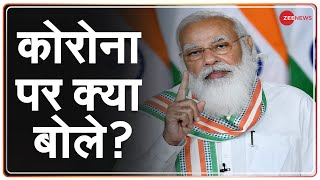 Download PM Modi Speech: प्रधानमंत्री ने कोरोना संकट पर क्या कहा? | PM Modi On Coronavirus | Covid-19 Latest