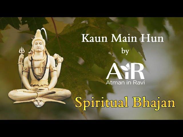 Kaun Main Hun | Spiritual Bhajan by AIR | AiR Bhajan |