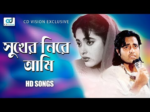 Shuker Nire Ami | Prem Geet (2016) | Full HD Movie Song | Omr Sanny | Lima | CD Vision