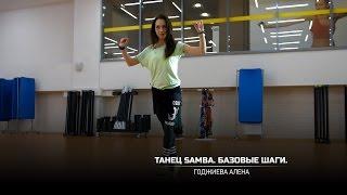 Танец Samba. Базовые шаги. Годжиева Алена.
