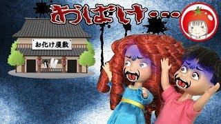 【怖い話】オバケ屋敷できもだめし 骸骨 おばけ 宝箱 鍵 脱出ゲーム プリンセスようちえん 夏まつり おもちゃアニメ おねえさんコラボ♯006 thumbnail