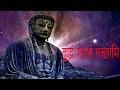 Buddham Sharanam (Full Video) | Sacred Chant Of Buddha | Craig Pruess | Times Music Spiritual