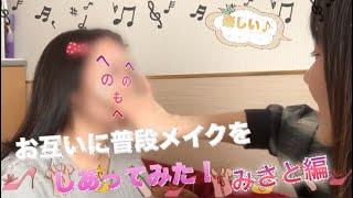 フルーティー♡みさと Twitter https://mobile.twitter.com/fruitymisato...
