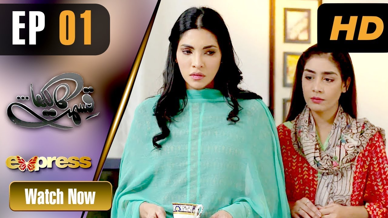 Qismat Ka Likha - Episode 1 Express TV Sep 12, 2019