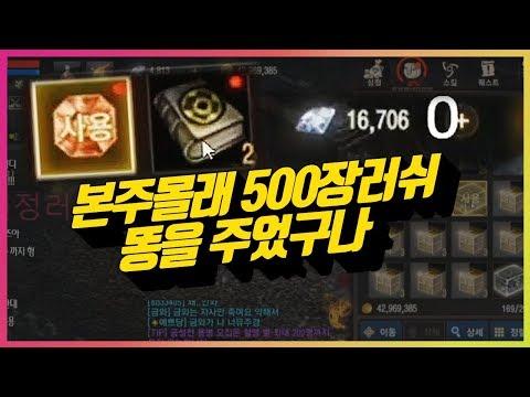 [똘끼 일반]본주칭찬받을라고500장러쉬로손해본 똘끼! 리니지M 天堂M