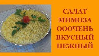 Салат  Мимоза. Супер вкусный нежный. Все просто и легко