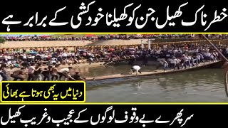 Most amazing games played by most people in the world   urdu discovery