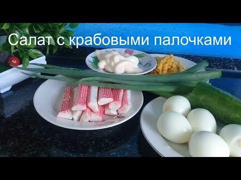 Салат с крабовыми палочками, улучшенный вариант 😍🍽👍