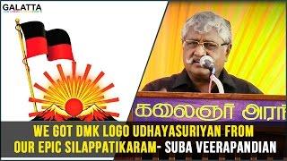 We Got DMK Logo Udhayasuriyan From Our Epic Silappatikaram - Suba Veerapandian
