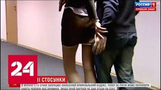 """Любовь по расписке! На Украине приняли новый закон """"о согласии"""". 60 минут от 11.01.19"""