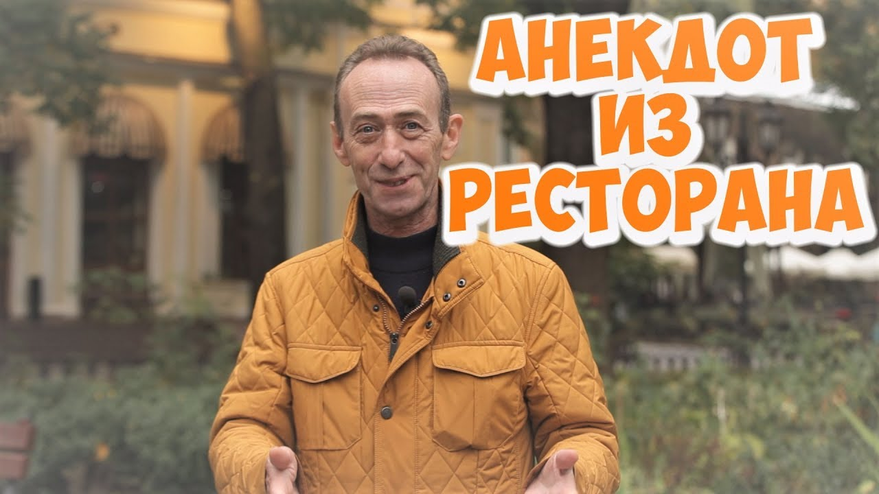 Анекдоты дня из Одессы! Смешной анекдот из одесского ресторана!