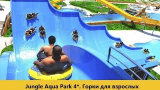 Jungle Aqua Park Hotel (Hurghada, Egypt) - Джангл Аквапарк (Хургада, Египет)
