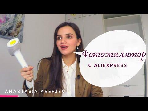 Мой опыт диодной эпиляции и Фотоэпилятор с AliExpress | Lescolton обзор