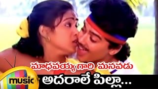 Adharale Pilla Full Video Song Madhavayya Gaari Manavadu Telugu Movie Harish Nandini ANR