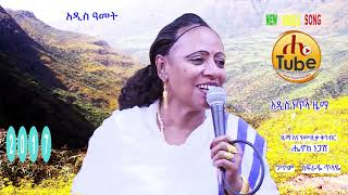 Maritu Legese / ማሪቱ ለገሰ / Adis Amet / አዲስ ዓመት/ New Ethiopian Music 2017 (Official Video)