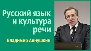 Владимир Аннушкин - Русский язык и культура речи.