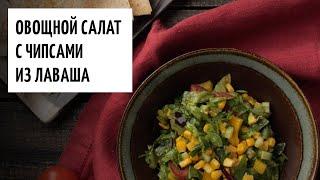 Овощной салат с чипсами из лаваша видео рецепт | простые рецепты от Дании