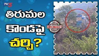 Church On Tirumala Hills? | Image Going Viral on Social Media | Edi Nijam