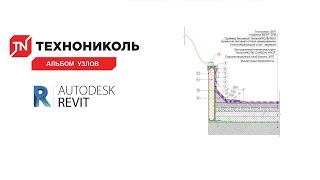 Узлы в Revit-каталоге ТехноНИКОЛЬ