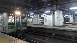 【何となく209系に似ている?】東北本線 普通 白石行 701系編成 仙台駅発車シーン