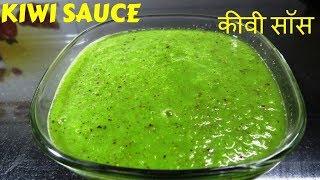 How to make Kiwi Sauce   kiwi puree   कीवी प्यूरी   कीवी सॉस   Kiwi Sauce   kiwi compote PuréedeKiwi
