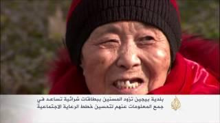 العاصمة الصينية تزود المسنين ببطاقات شرائية