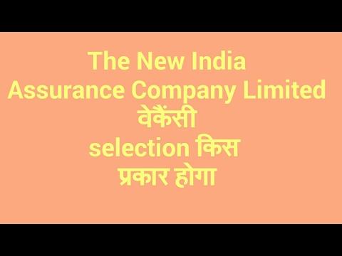 the new india assurance company ltd में कैसे सेलेक्शन होगा