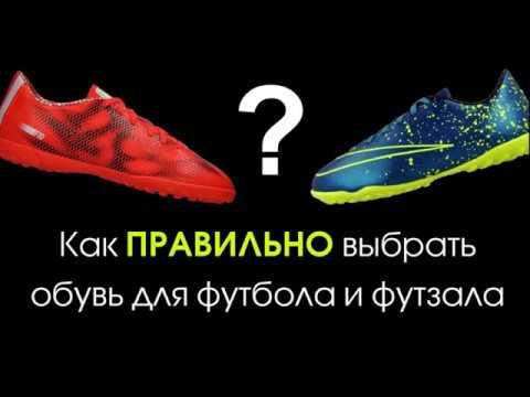 20d3cd62 Как правильно выбрать обувь для футбола и футзала? - YouTube