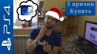5 причин купить PlayStation 4 (Unboxing)(5 причин почему я купил себе PlayStation 4 (мое мнение и оно без