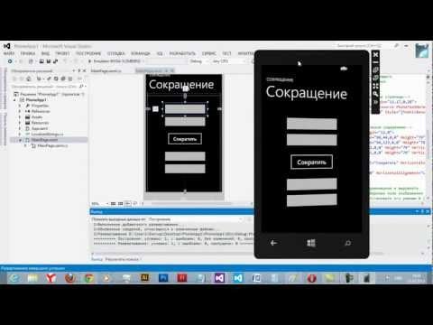 Начинаем программировать под Windows Phone 8. Урок 1