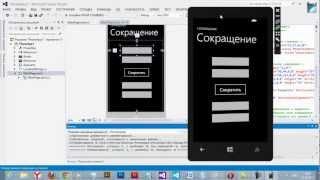 Начинаем программировать под Windows Phone 8. Урок 1(Сокращение дробей. http://vk.com/app3186603 - Space Attack! http://vk.com/typical_stud_proger - Типичный студент-программист ..., 2013-02-22T19:36:50.000Z)