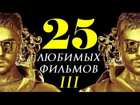 25 ЛЮБИМЫХ ФИЛЬМОВ. ЧАСТЬ ТРЕТЬЯ | КиноСоветник - Видео онлайн