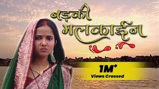 भोजपुरी - सीरियल  | बड़की मलकाईन ( भाग -1) Bhojpuri Serial | Badki Malkain | | HD- Vidio -2019