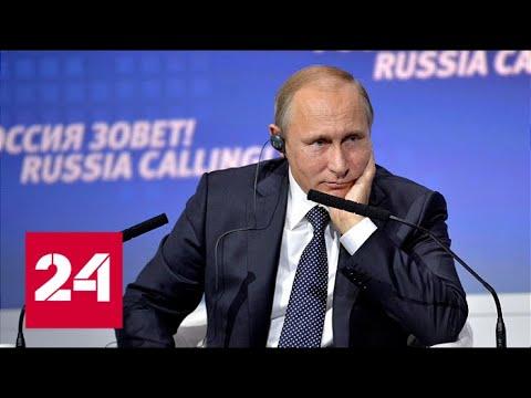 Путин рассказал, что будет с Россией после его ухода - Россия 24
