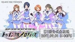 第1回『スクメロ』公式生放送 富永美杜 検索動画 20
