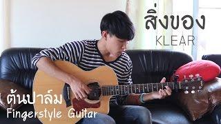 (Klear) สิ่งของ - Fingerstyle Guitar Cover by ต้นปาล์ม
