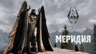 TES V Skyrim Прохождение лордов Даэдра Серия 3 (Меридия)