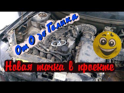 Поиск машины за 100 тысяч / от 0 до Гелика / Новая машина в проекте