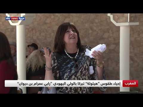 المغرب.. اليهود المغاربة يتمسكون بهويتهم وتراثهم الديني والثقافي