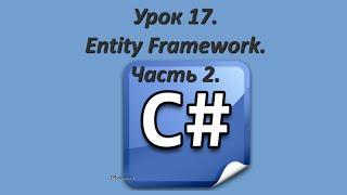 Уроки C#. Entity Framework. Часть 2