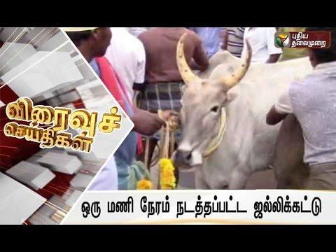 Speed News (14/01/2017) | Puthiyathalaimurai TV