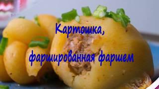 Вкуснятина . Картофель  фаршированный фаршем.