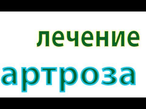 Какая мазь лучше при артрозе и остеохондрозе.Лечение артроза#малиновский