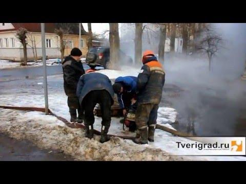 В Твери несколько улиц в Заволжском районе залило кипятком, 03.02.16 г.