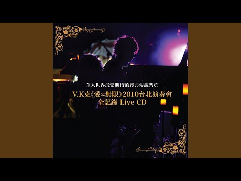 Freshness of Love (戀愛賞味期) (Live)