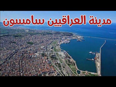 أفضل 5 أماكن سياحة في سامسون تركيا محبوبة العراقيين وعروسة البحر الاسود samsun turkey