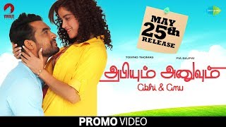 Abhiyum Anuvum - New Promo Video | Tovino Thomas, Pia Bajpai | Yoodlee Films | HD Tamil