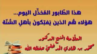 هذا الطّابور المُخذِّل اليوم...هؤلاء هُم الذين يَفتِكونَ بأهلِ السُّنّة الشيخ محمد بن هادي المدخلي