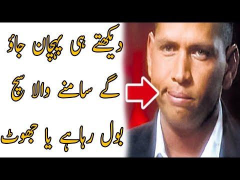 How To Spot A Liar Urdu - Hamza Javed